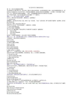 专门替中国人写的英语语法(彩印版).doc