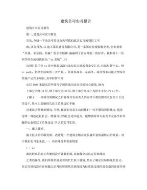建筑公司实习报告 .doc