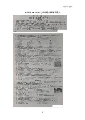山西省2018年中考理综真题试卷含答案.docx