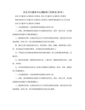 社区卫生服务中心预防科工作职责(参考).doc