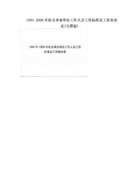 1993-2006年机关事业单位工作人员工资标准及工资套改表(完整版).doc