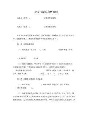 2018北京市(个人)租房合同范本.doc