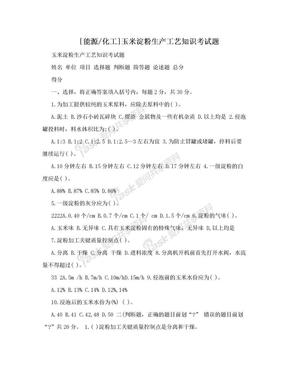 [能源/化工]玉米淀粉生产工艺知识考试题.doc