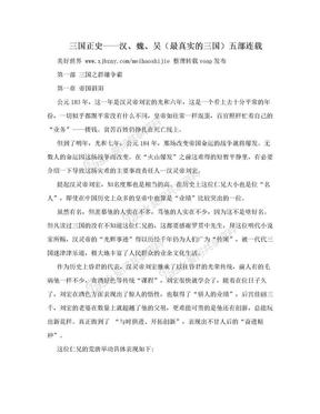 三国正史——汉、魏、吴(最真实的三国)五部连载.doc