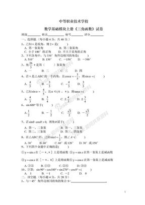 中职数学三角函数试卷.doc