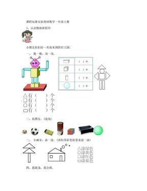 小学一年级数学认识物体和图形练习题.doc