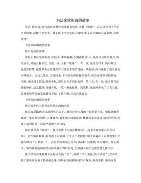 书法家欧阳询的故事.doc