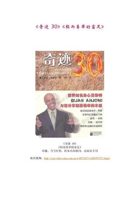 《30天——轻而易举的富足》彼尚(全书).doc