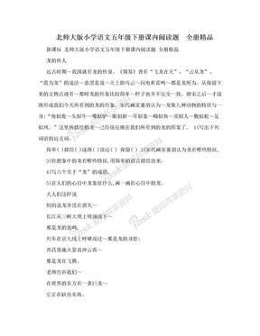 北师大版小学语文五年级下册课内阅读题 全册精品.doc