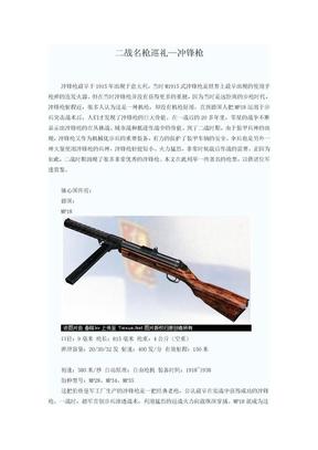 二战名枪巡礼—冲锋枪.doc
