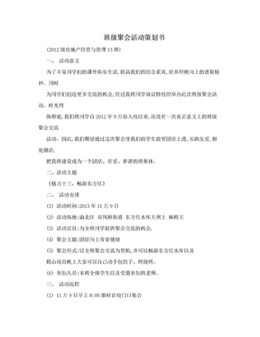 班级聚会活动策划书.doc
