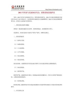 2011年经济与民商知识考点:消费者权益保护法.docx.doc