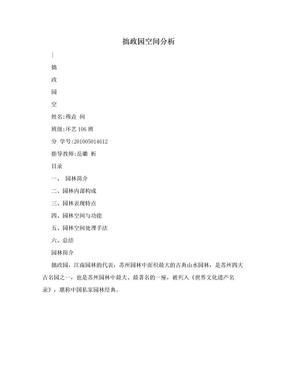 拙政园空间分析.doc