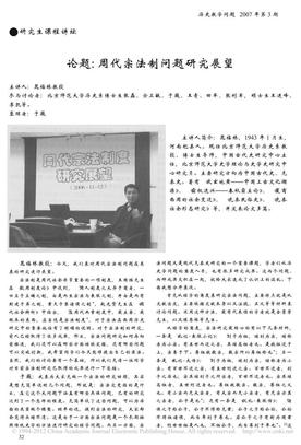 论题_周代宗法制问题研究展望_晁福林.pdf