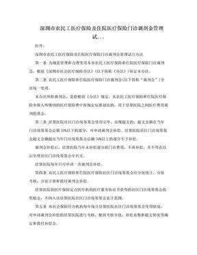 深圳市农民工医疗保险及住院医疗保险门诊调剂金管理试....doc