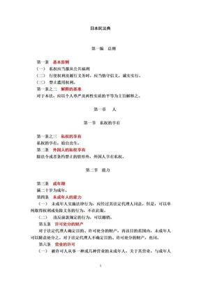 日本民法典(中文版).doc