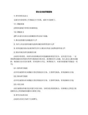 硕士论文的开题报告.docx