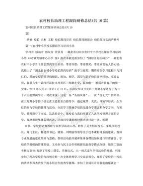 农村校长助理工程跟岗研修总结(共10篇).doc