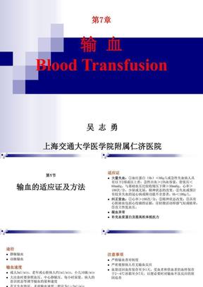 第7章 输血(吴志勇).ppt
