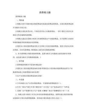 消费税习题.doc