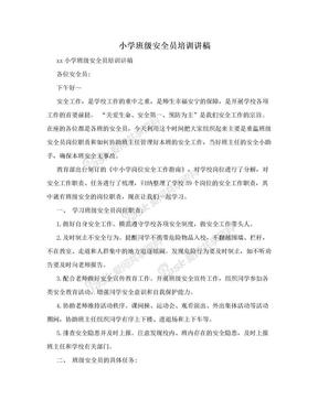 小学班级安全员培训讲稿.doc