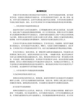 美术教学论文.docx