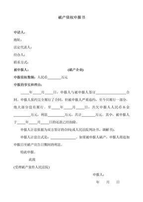 破产债权申报书范本.doc