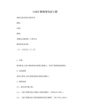 电缆支架安装作业指导书.doc