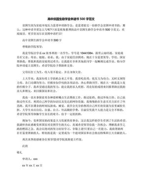高中贫困生助学金申请书500字范文.docx
