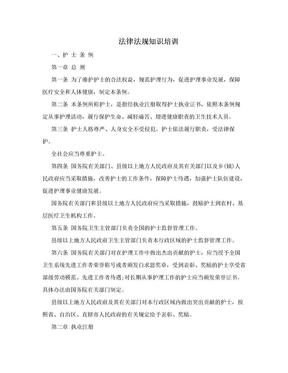 法律法规知识培训.doc