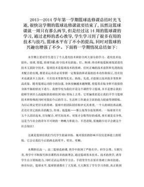 篮球选修课总结.doc