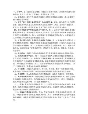 文学理论第一册考试题答案.doc