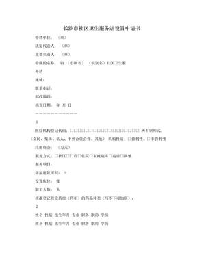 长沙市社区卫生服务站设置申请书.doc