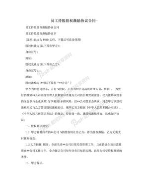 员工持股股权激励协议合同-.doc