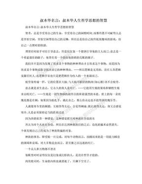 叔本华名言:叔本华人生哲学思想的智慧.doc