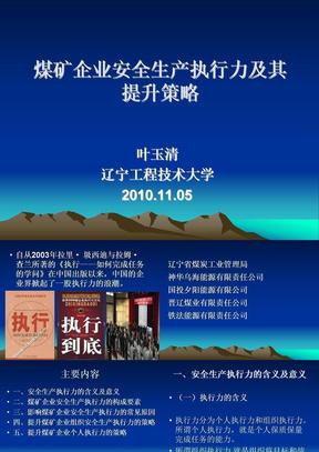 大明煤矿安全生产执行力讲座20101105.ppt