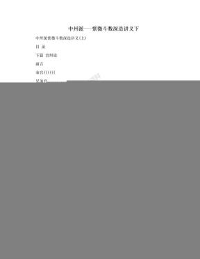 中州派---紫微斗数深造讲义下.doc