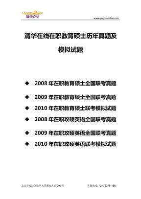 2008-2010在职教育硕士历年考试真题