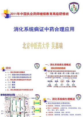 消化系统病证中药合理应用.ppt