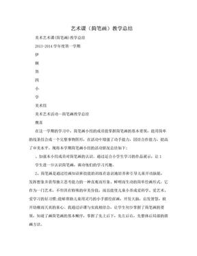 艺术课(简笔画)教学总结.doc