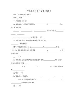 冲压工艺与模具设计 试题8.doc