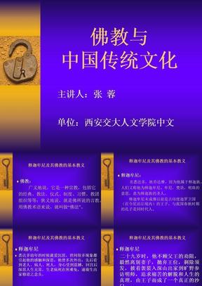 佛教与中国传统文化.ppt