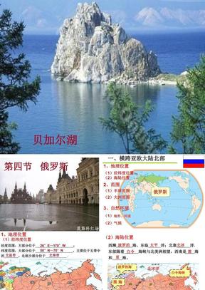2016年七下地理7.4  俄罗斯.ppt
