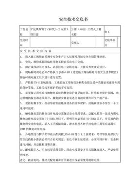 土建施工安全技术交底大全.doc