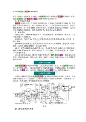 分立元件超外差式收音机组装统调方法.doc