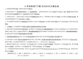 粤沪版八年级物理下册知识点整理.doc
