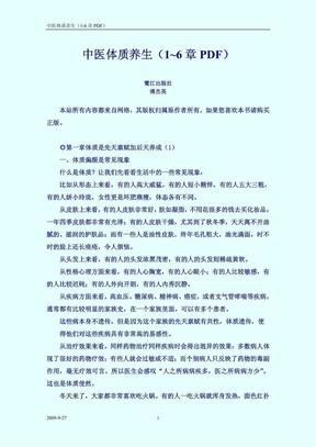 《中醫體質養生》(1-6章PDF).pdf