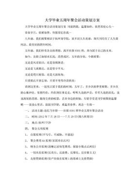 大学毕业五周年聚会活动策划方案.doc