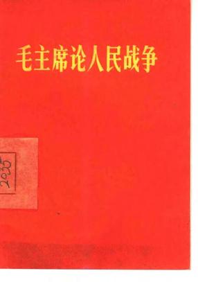 毛主席论人民战争(人民出版社 1967).pdf