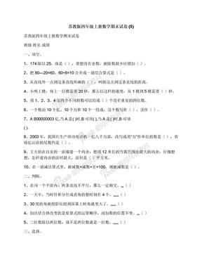 苏教版四年级上册数学期末试卷(5).docx